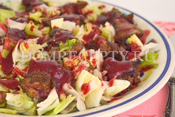 Теплый салат из печени с ягодным соусом