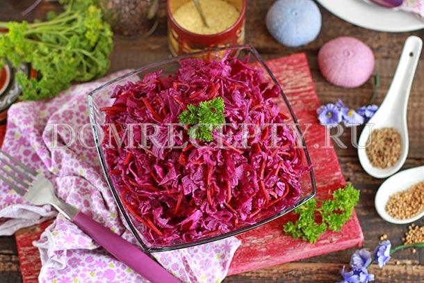 Маринованная краснокочанная капуста быстрого приготовления