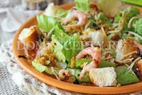 Классический салат «Цезарь» с креветками