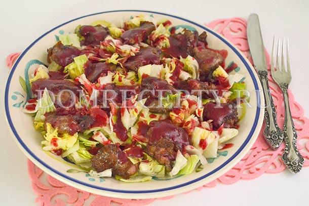 Салат из куриной печени с ягодным соусом
